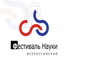Конкурс ФИНТ (Фестиваль инновационных технологий)
