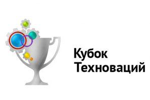 Международный конкурс студенческих инновационных проектов Кубок Техноваций