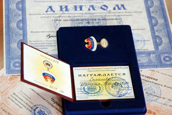 Студентки ВГУЭС включены в депутатский резерв страны