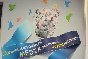 Итоги Второго Дальневосточного медиафестиваля