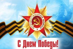Поздравление ветеранов, преподавателей, сотрудников и студентов ВГУЭС с Днем Победы!