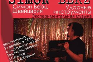 Концерт SIMON BERZ - экспериментальная музыка на барабанах