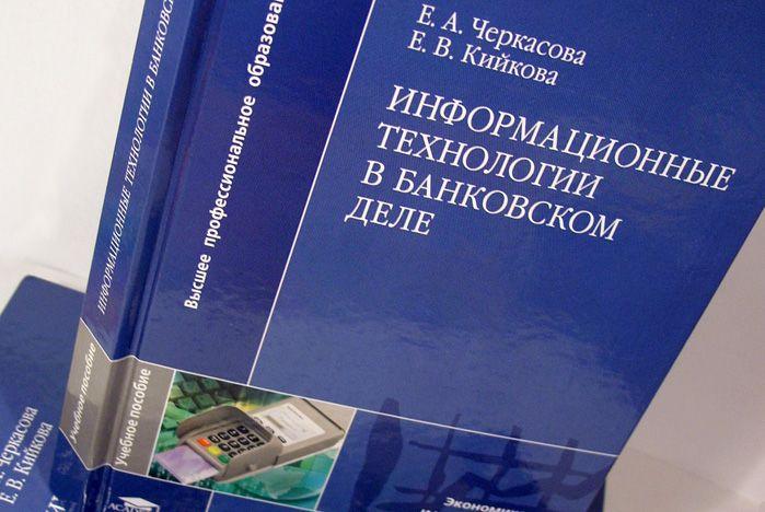 Новое учебное пособие под авторством преподавателей ВГУЭС будет полезно и студентам, и специалистам-практикам
