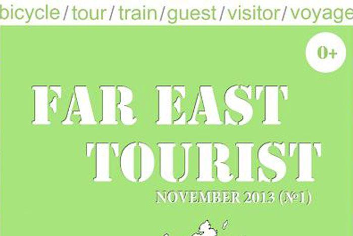 FAR EAST TOURIST - первый номер электронного журнала на сайте ВГУЭС