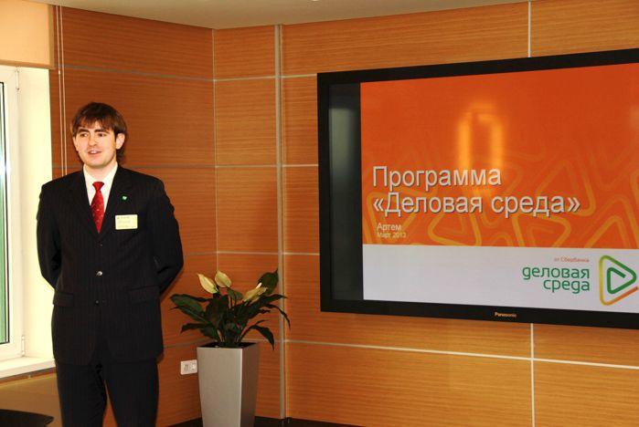 Участники курсов «Азбука Успеха» посетили офис ОАО «Сбербанк России»