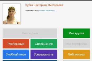 Открыты новые разделы сервиса «Личный кабинет студента»