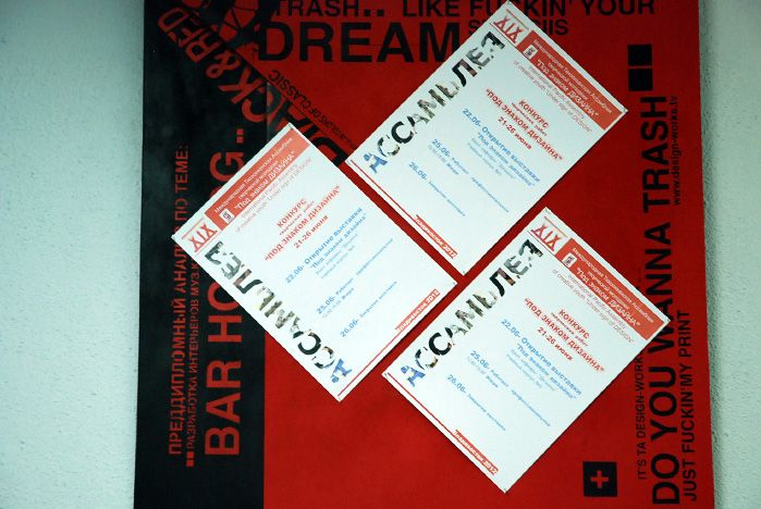 Во ВГУЭС проводится конкурс студенческих проектов в рамках Международной Ассамблеи творческой молодежи «Под знаком дизайна»