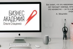 С 3 апреля  «Бизнес-Академия Ольги Стаценко» начинает КУРС «СТАРТАП. ОСНОВЫ УПРАВЛЕНИЯ И ПОСТРОЕНИЯ БИЗНЕСА» (три месяца)