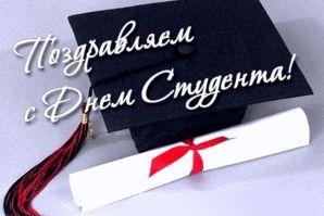 Совет студенческих объединений поздравляет с Татьяниным днём (Днем студента)!