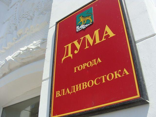 Преподаватели и студенты кафедры «Финансы и налоги» посетили публичные слушания по проекту бюджета Владивостокского городского округа на 2014 год и плановый период 2015 и 2016 годов