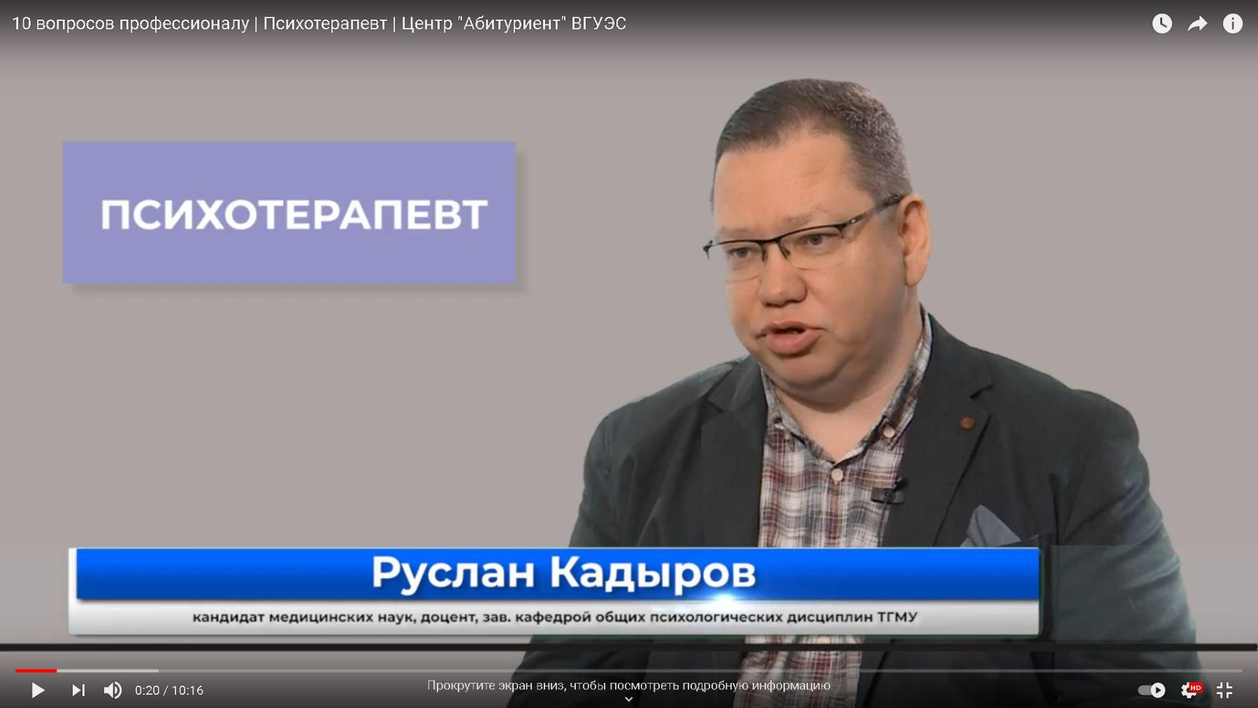 300,000 рублей в месяц — не предел, — практикующий психотерапевт Руслан Кадыров отвечает на вопросы абитуриентов ВГУЭС
