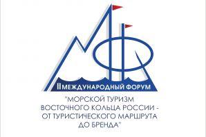 II Международный Морской Форум -2016 «Морской туризм Восточного кольца России – от туристического маршрута до бренда»