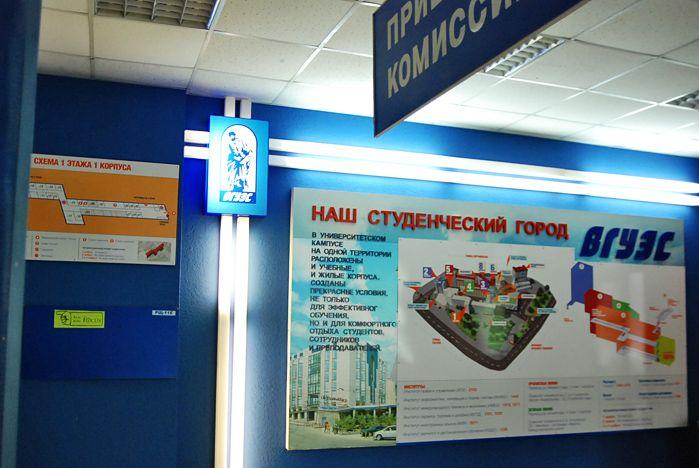 Во ВГУЭС установили систему визуальной навигации