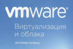 ВГУЭС  на страницах сборника VMware