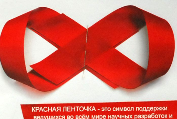 ВГУЭС: расширяем границы профилактики СПИДа