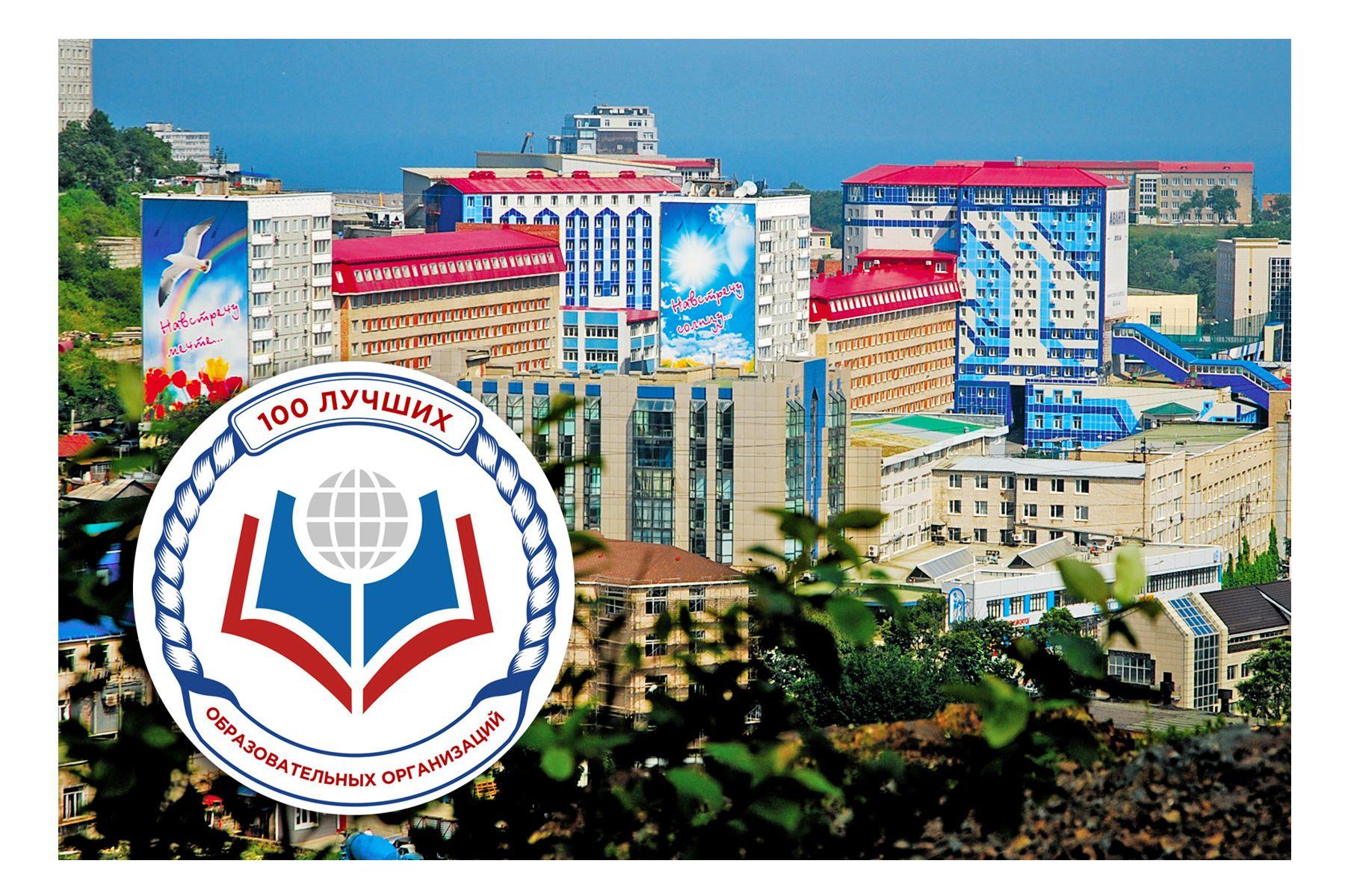 Высокая эффективность и качество образовательных услуг: ВГУЭС вошел в реестр «100 лучших образовательных организаций»