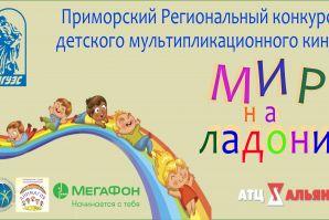 Детские мультипликационные студии Приморского края представили свои работы на региональном конкурсе детского мультипликационного кино