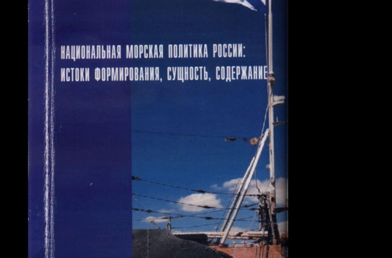 Национальная морская политика России: истоки формирования, сущность, содержание