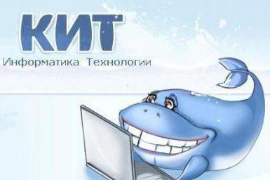 В ШИОД состоялся всероссийский конкурс «Кит – компьютеры, информатика, технологии».