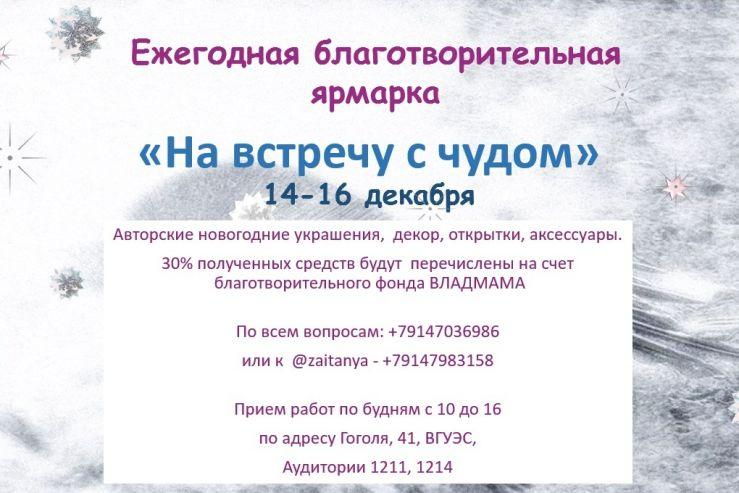 Ежегодная благотворительная ярмарка «На встречу с чудом» 14-16 декабря