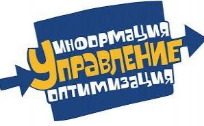 Конкурс 2017 года на участие в IX Традиционной всероссийской молодежной научной летней Школе «Управление, информация и оптимизация»