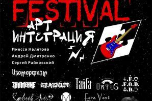 Инклюзивный рок-фестиваль Арт-Интеграция