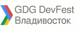 3 декабря состоится конференция для разработчиков DevFest