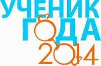 В лицее филиала ФГБОУ ВПО «ВГУЭС» в г. Находке начался первый этап конкурса «Ученик года 2014»