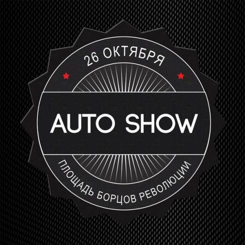 Красочное автошоу в пятый раз пройдёт в самом автомобильном городе России!