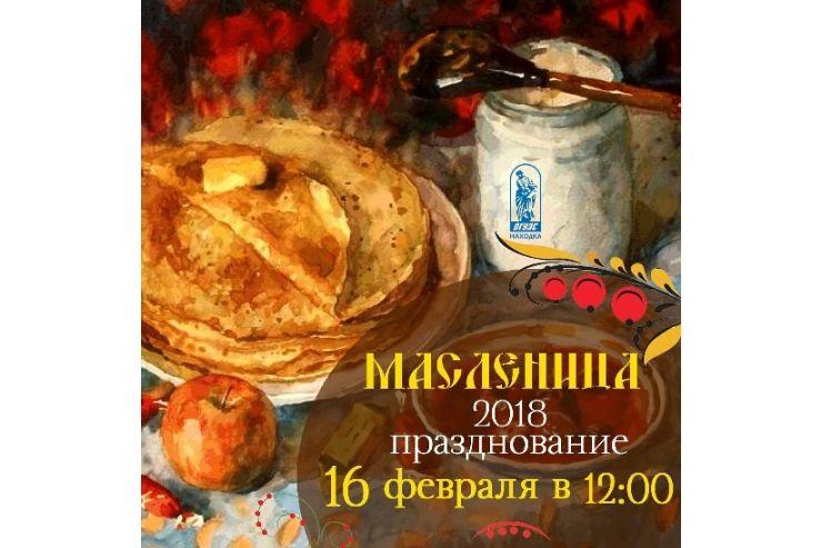 16 февраля в 12:00 часов приглашаем всех на  Щедрую Масленицу!