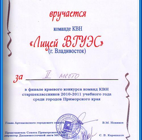 Поздравление команде  КВН Академического колледжа ВГУЭС