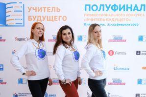 Педагоги ШИОД вошли в полуфинал профессионального конкурса Учитель будущего