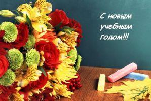 Поздравляем с началом нового учебного года!