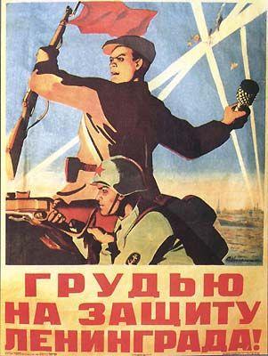 Плакат времен блокады