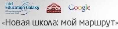 Он-лайн конференция «Новая школа: мой маршрут» набирает обороты