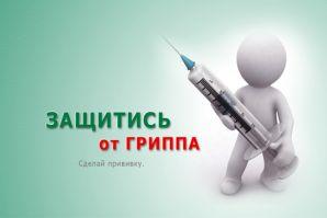 профилактические прививки против гриппа в МЦ