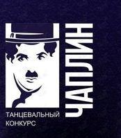 Открытый танцевальный конкурс Чаплин 2019