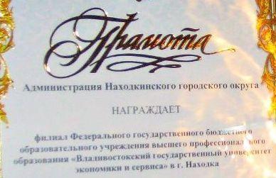 Творческий подход в новогоднем оформлении филиала ФГБОУ ВПО «ВГУЭС» в г. Находке отметила городская администрация