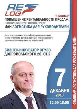 Анонс: 7 декабря 2013 года с 12.00 до 16.00 в Инновационном бизнес-инкубаторе ВГУЭС состоится семинар