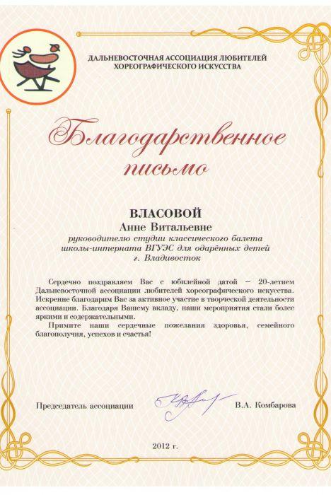 Поздравление танцевальному коллективу 27