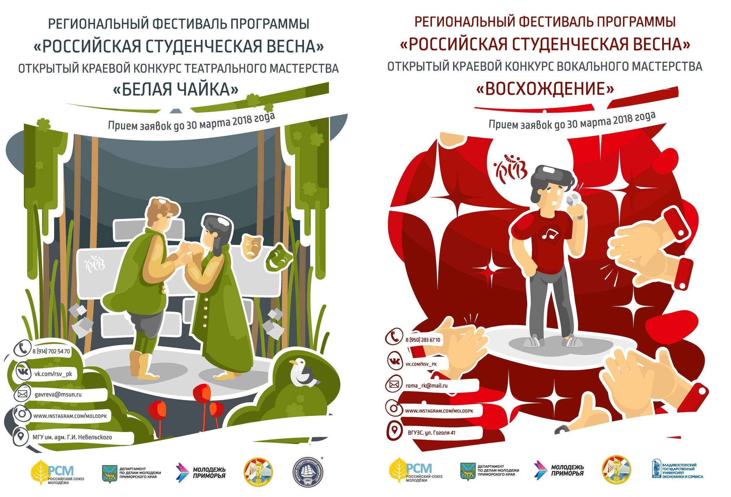 Региональный фестиваль «Российская студенческая весна»