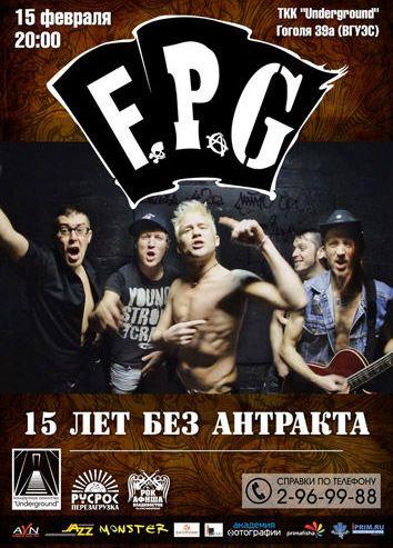 Концерт группы F.P.G.