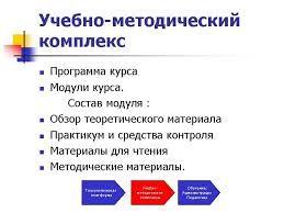 Кому нужен УМК: вузу или министерству?