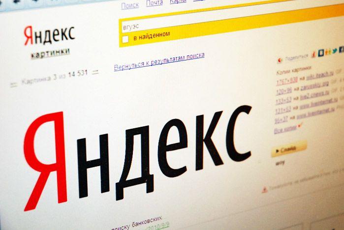 Специалисты «Яндекс» рассказали во ВГУЭС, как вывернуть сайт наизнанку