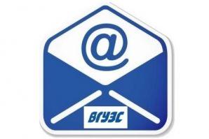 Обновление почтового сервиса ВГУЭС