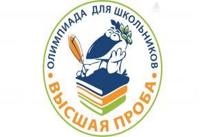 Открыта регистрация на Всероссийскую олимпиаду школьников Высшая проба