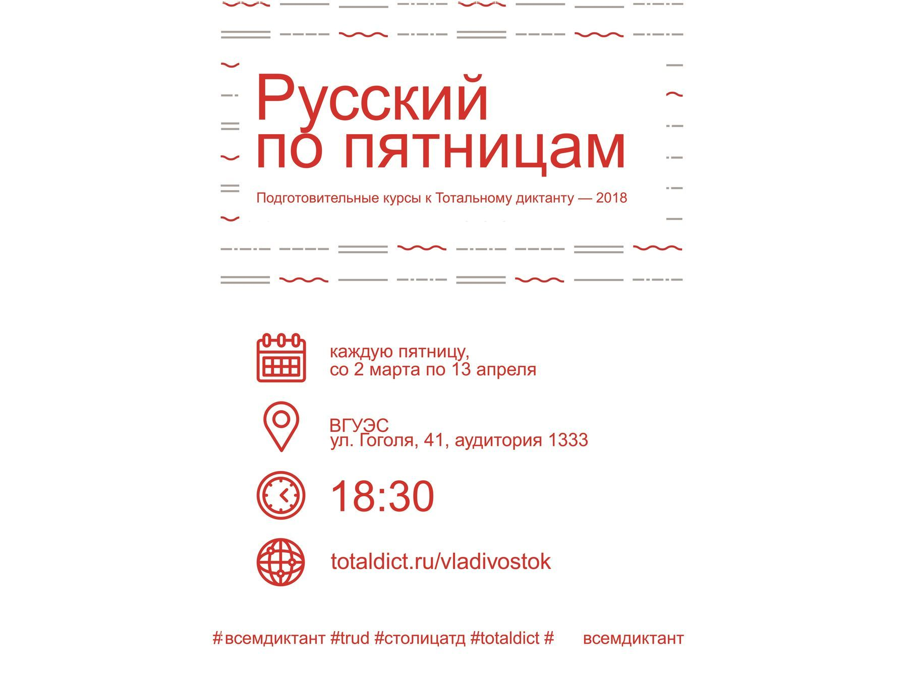 Подготовка к Тотальному диктанту – «Русский по пятницам»