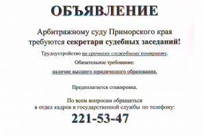 Арбитражному суду Приморского края требуются секретари судебных заседаний!
