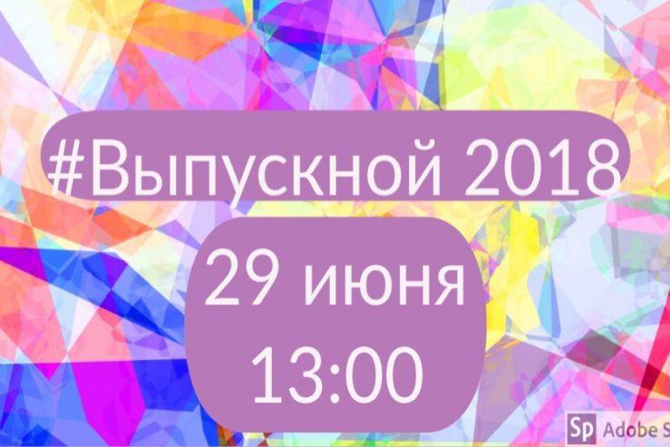 Выпускной 2018