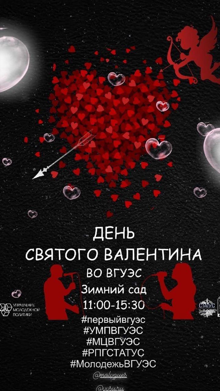 День святого Валентина во ВГУЭС